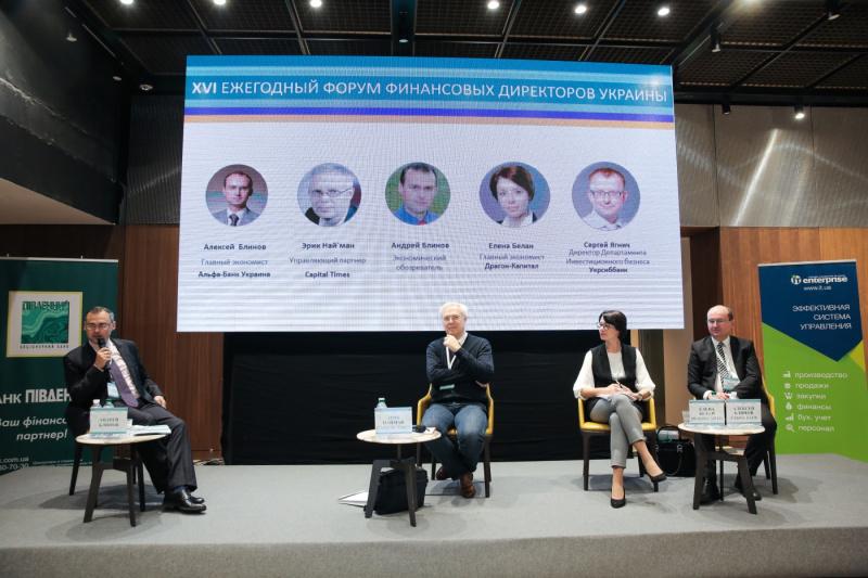 форум для финансовых директоров 2017 больше составе