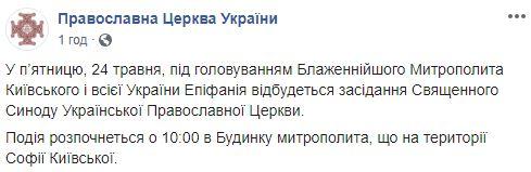 Епифаний завтра созывает Синод ПЦУ