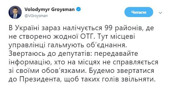 Гройсман попросит президента увольнять глав районов, где не создали ОТО