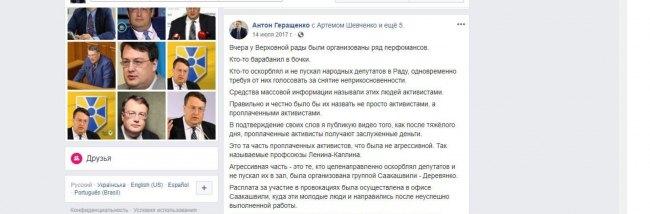 Суд обязал Антона Геращенко удалить в Facebook пост о Саакашвили