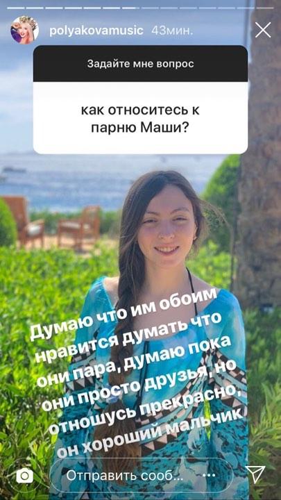 """""""Хороший парень"""": Оля Полякова рассказала об отношениях дочки с бойфрендом"""