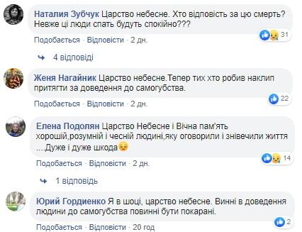 Під Києвом вчитель скоїв суїцид через звинувачення у педофілії: він залишив записку