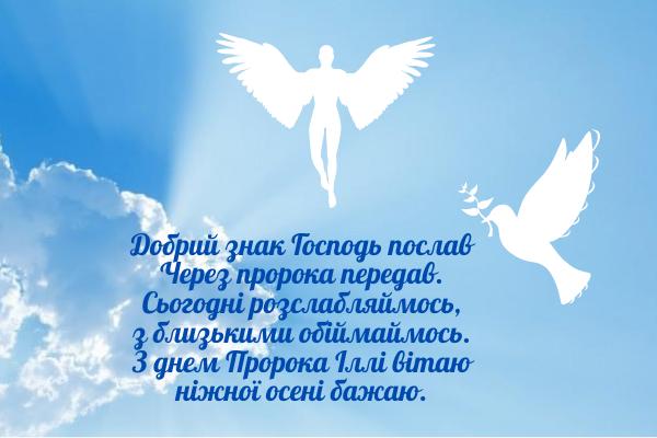 Свято Іллі-пророка 2021: найкрасивіші привітання в листівках, віршах і СМС