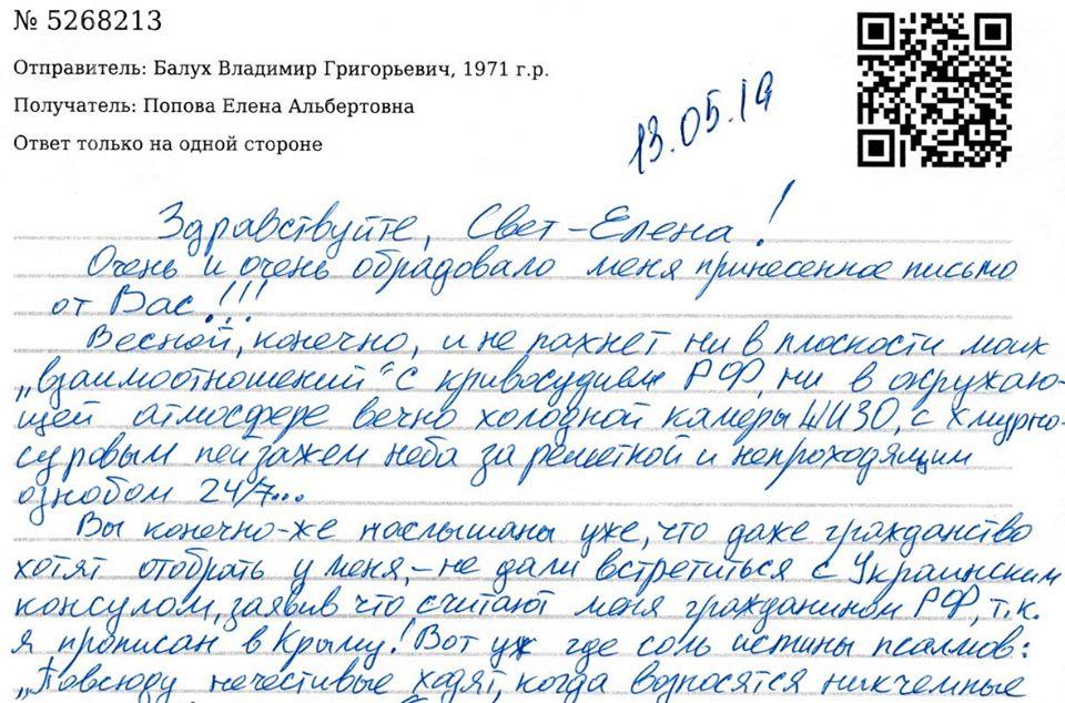 Балух заявил, что у него хотят отобрать украинское гражданство