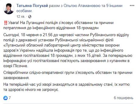 В Рубежном в больницу с отравлением попали 22 ребенка после купания в озере Песочное