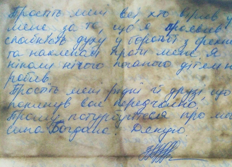 Под Киевом учитель совершил суицид из-за обвинений в педофилии: он оставил записку