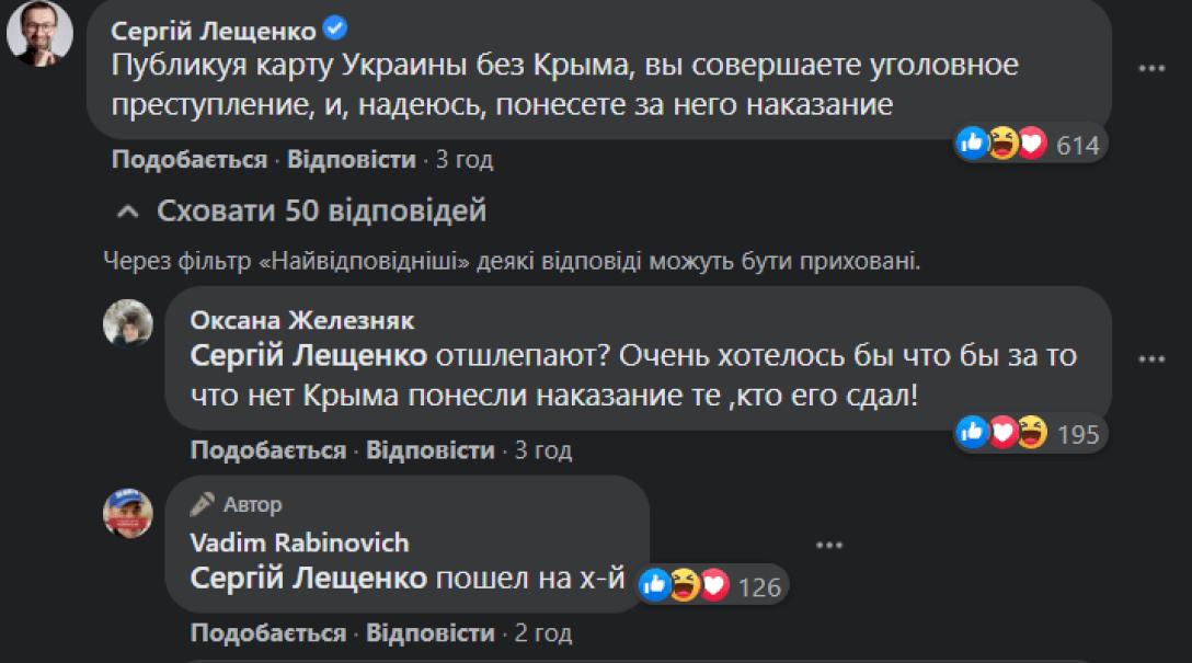 СБУ взялась за Рабиновича из-за карты Украины без Крыма: как все начиналось и при чем тут россияне