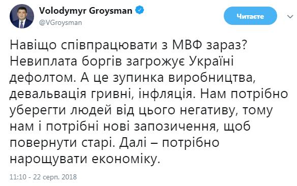 Невыплата долгов грозит Украине дефолтом, - Гройсман