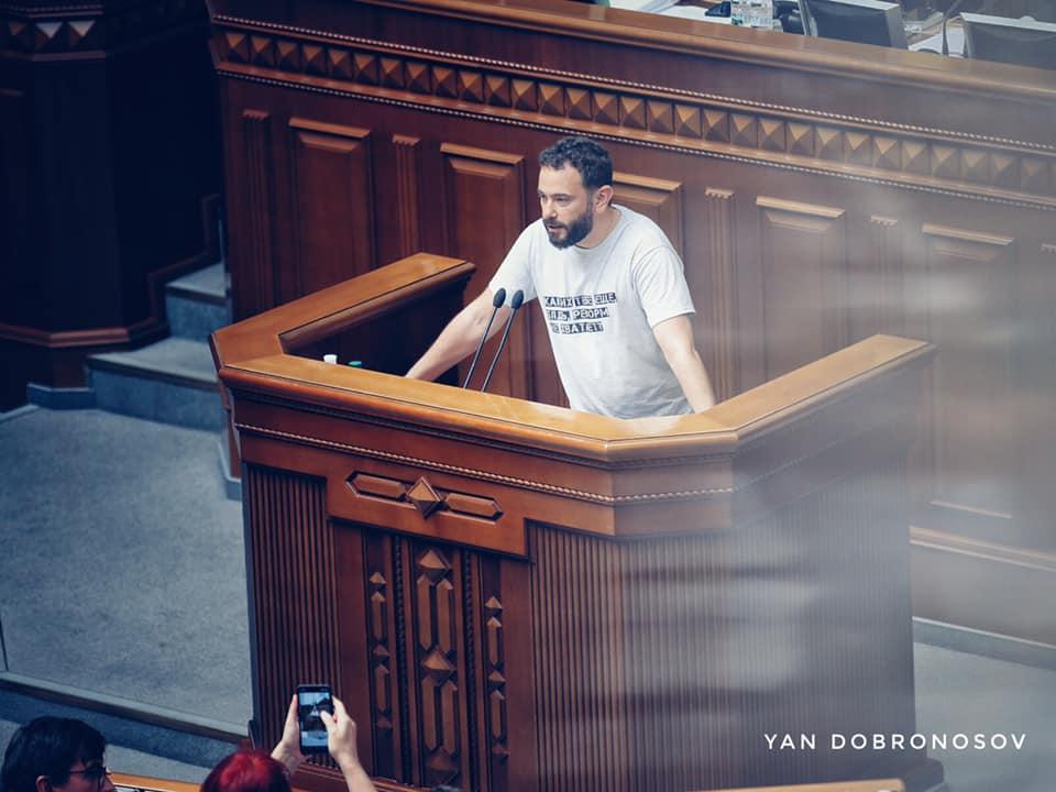 Нардеп с трибуны Рады потроллил Порошенко матерной футболкой (фото)