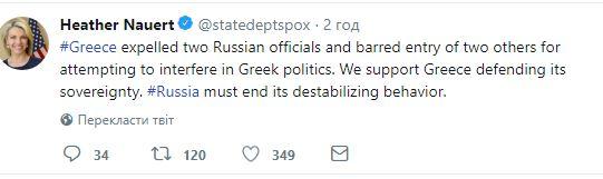 Госдеп США поддержал решение Греции о выдворении российских дипломатов