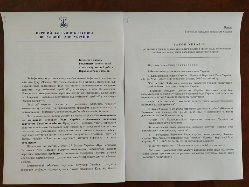 Стефанчук доручив комітету ВР розібратися з випадками кнопкодавства