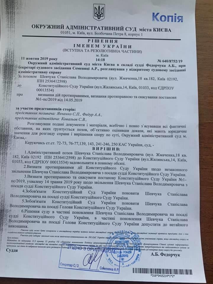 Шевчук восстановлен в должности главы КСУ