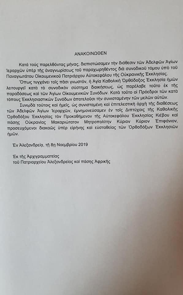 Олександрійський Патріарх Феодор II визнав автокефалію ПЦУ - Цензор.НЕТ 8228