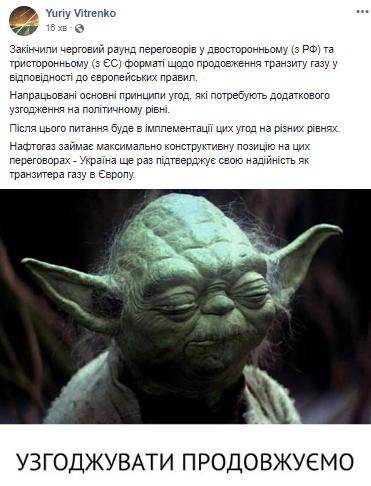 Решение по транзиту газа требует согласования на политическом уровне, - Витренко