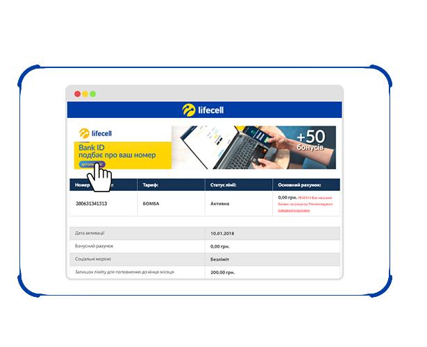 Прив'язка SIM-карти до паспорта: як це зробити в Київстар, Vodafone і lifecell (інструкція)