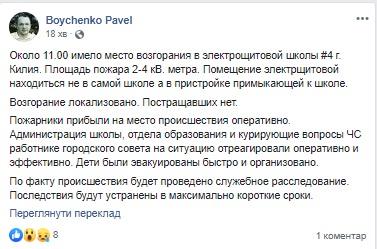 В Одесской области из-за пожара в школе эвакуировали детей