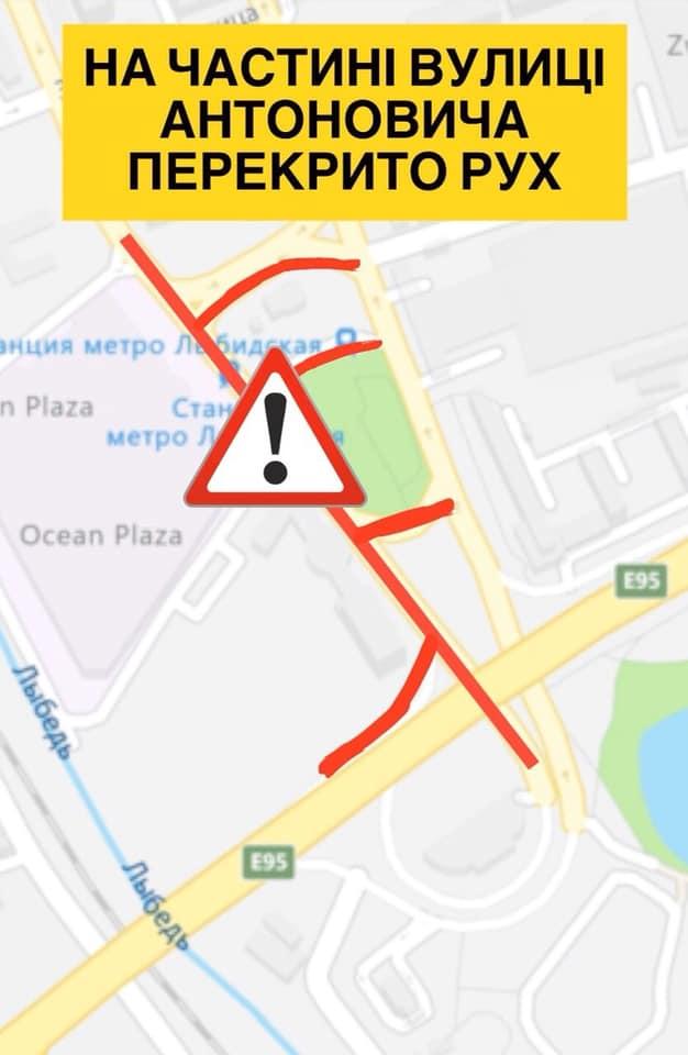 В Киеве на ул. Антоновича движение транспорта перекрыто: как объехать