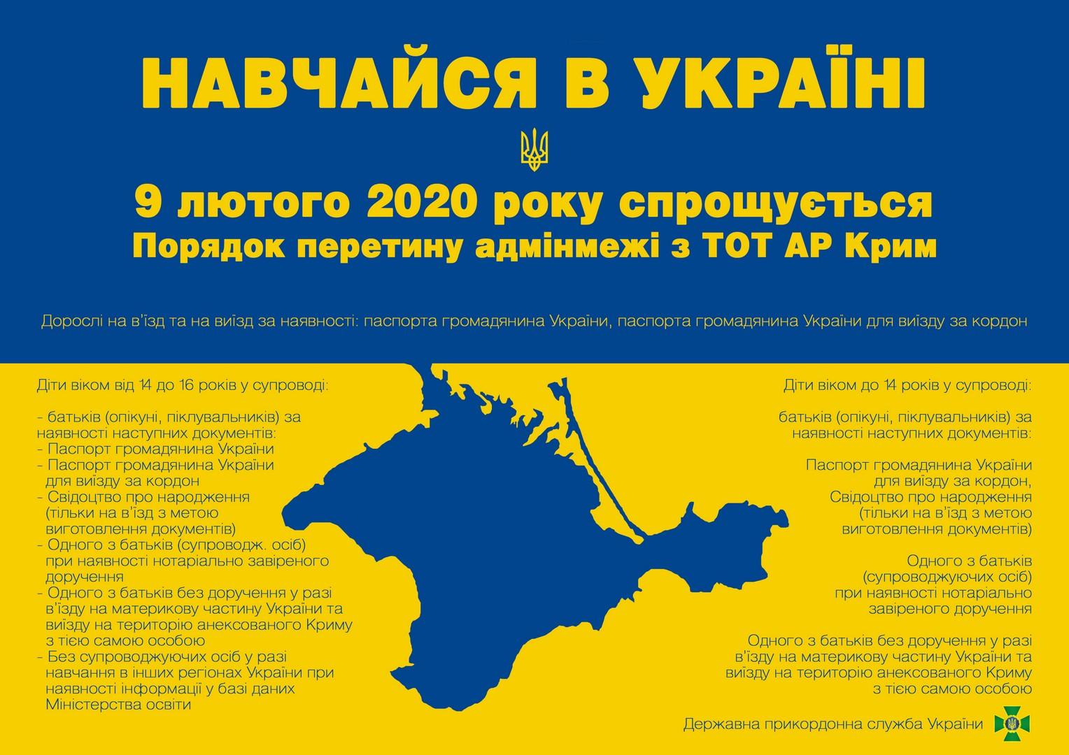 Вступили в силу новые правила пересечения админграницы с Крымом