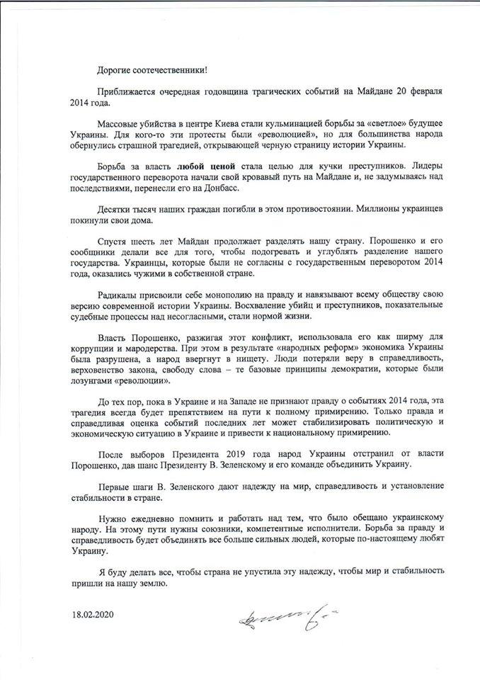Янукович поддержал Зеленского и цинично оскорбил украинцев