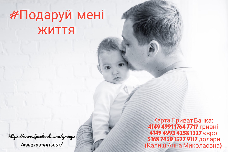 В Николаеве отец пожертвует жизнью, чтобы спасти годовалую дочь