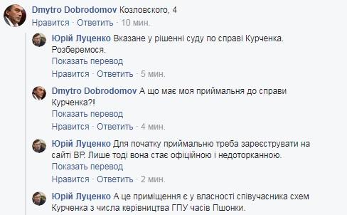 Вприемную народного депутата Добродомова пришли собыском— Дело Курченко