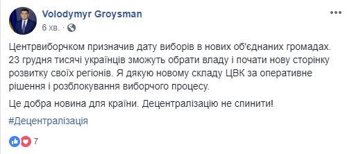 Новый состав ЦИК назначил дату выборов в новых ОТО, - Гройсман