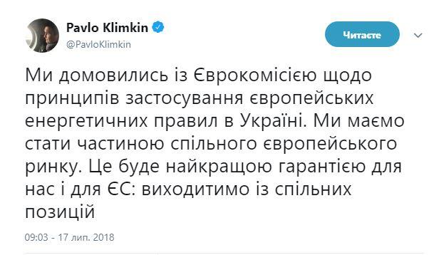 Украина должна стать частью энергорынка ЕС, - Климкин