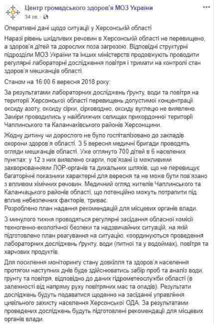 В Херсонской области загрязнения воздуха не обнаружено, - Минздрав