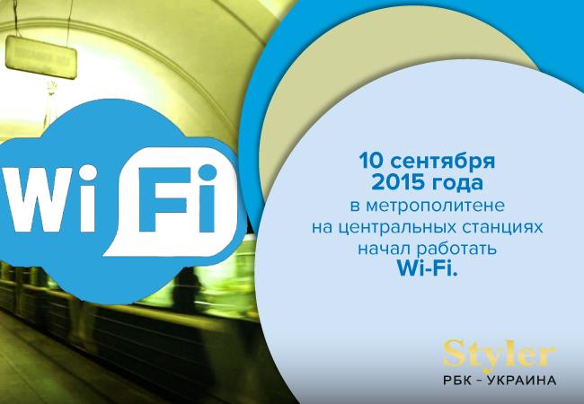 Wi Fi в киевском метро