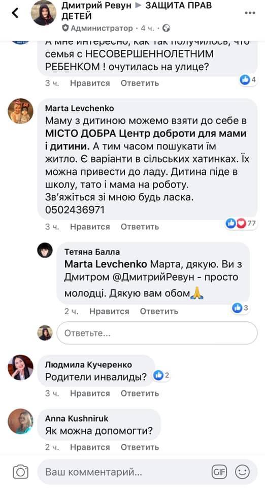 В Одесі хлопчик з інвалідністю жив у парку: розкладав шкільні зошити і грався з котом