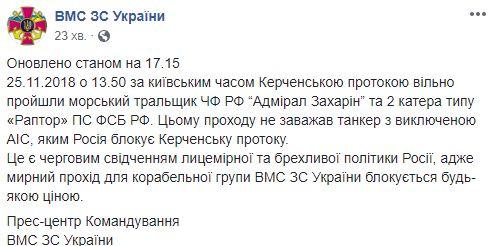 Керченською протокою пропустили три російських судна, - ВМС України