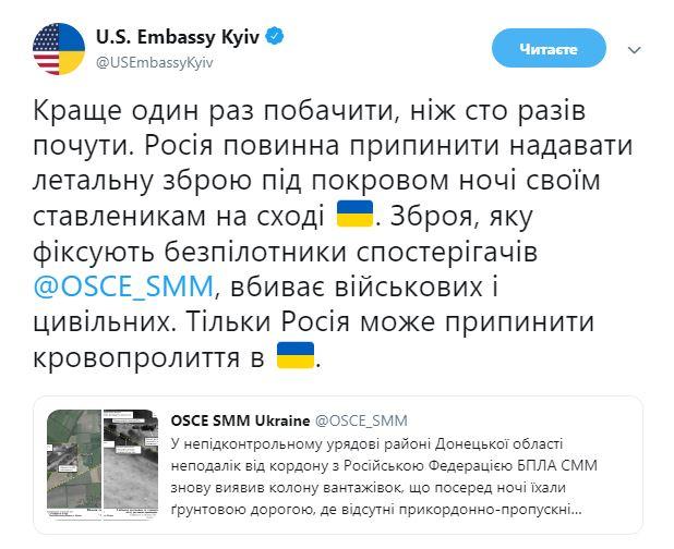 В посольстве США призвали Россию прекратить поставлять боевикам летальное вооружение
