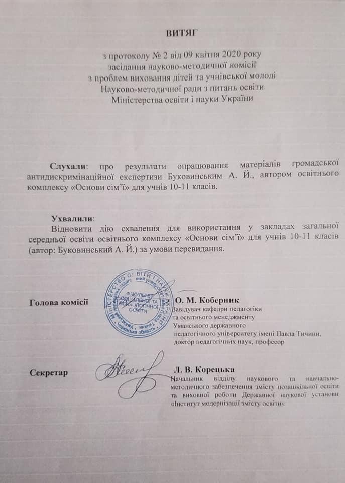"""В украинские школы вернут """"семейный"""" курс после громкого скандала: подробности"""