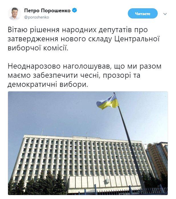 Порошенко поприветствовал утверждение парламентом нового состава ЦИК