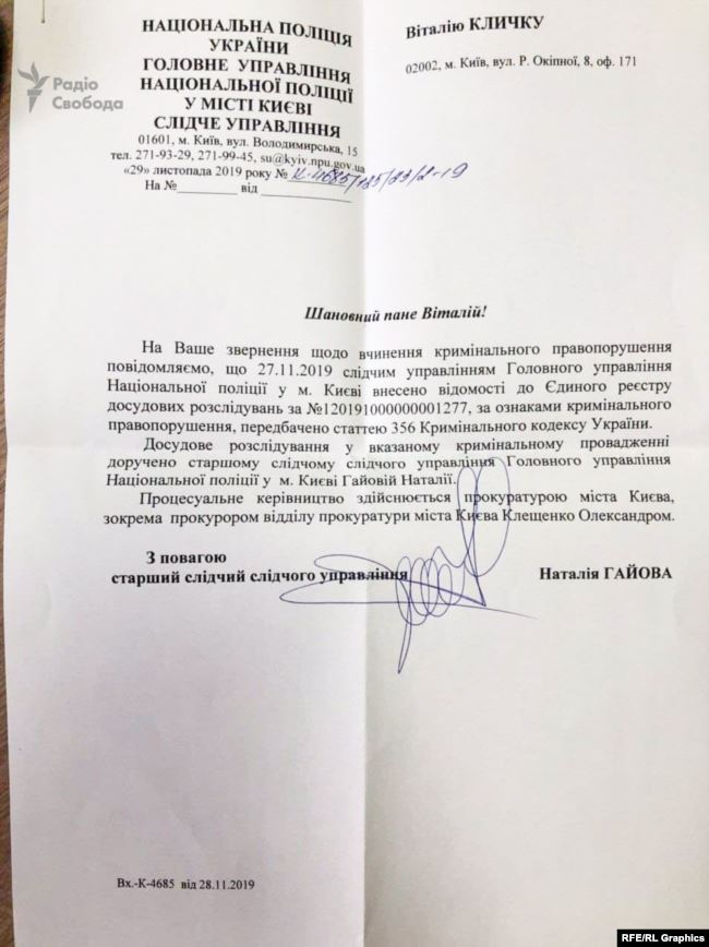 Поліція відкрила справу проти Богдана