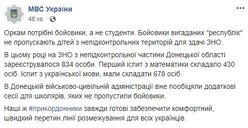 На Донбассе боевики не пропускают детей сдавать ВНО