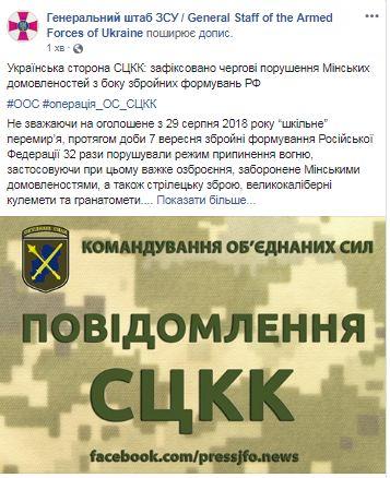 На окупованій території Донбасу виявилено танки РФ, - СЦКК
