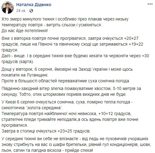 Ховаємо пуховики: синоптик розповіла, коли в Україну повернеться спека