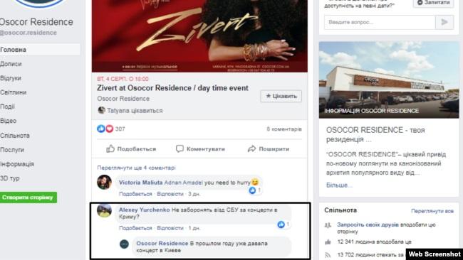 Російська співачка після Криму зібралася в Київ і Одесу: рік тому вже давала концерти