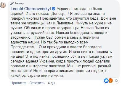 """Убивали за русский язык: Черновецкий рассказал о """"фашистах"""" в Украине"""