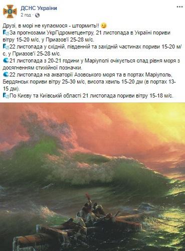 Синоптики попереджають про шторм в Азовському морі