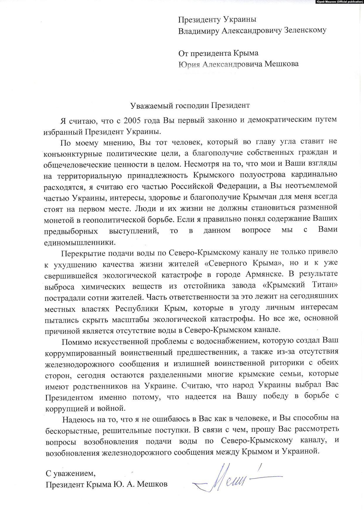 Зеленского просят вернуть воду и поезда в оккупированный Крым: подробности