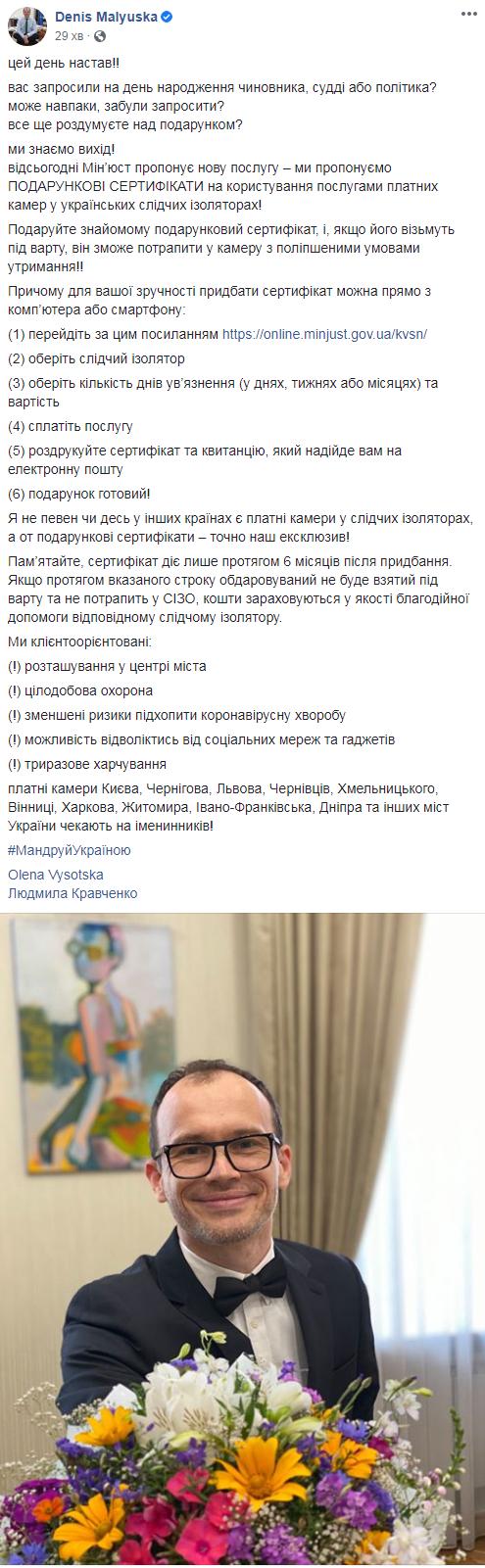 Українцям пропонують купувати подарункові сертифікати у СІЗО: винятковий цинізм