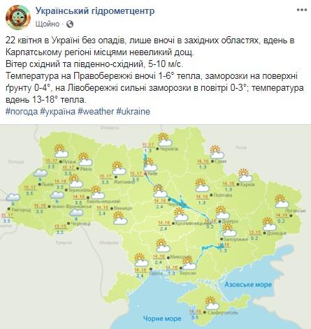Синоптики рассказали о погоде в Украине 22 апреля