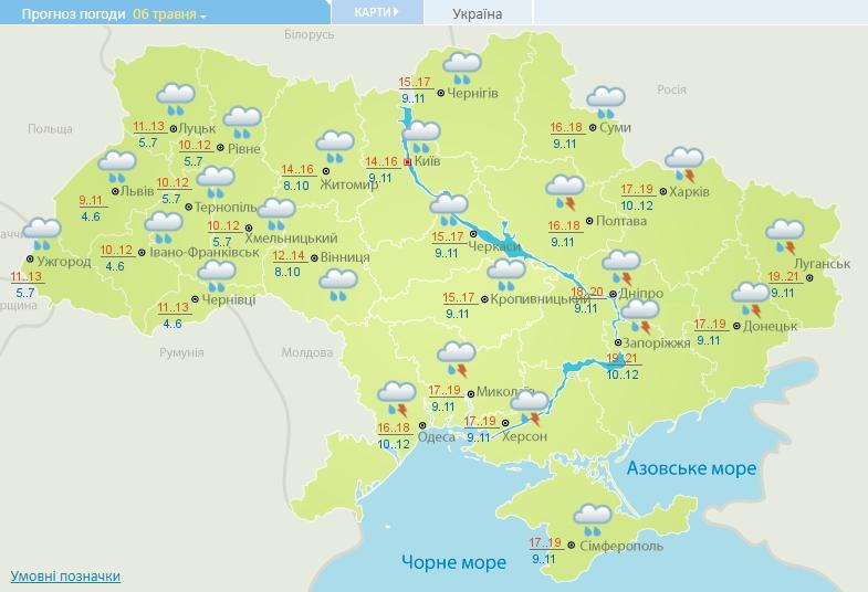 В Украине сильно похолодает и зальет дождями: какие области пострадают больше всего