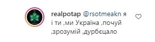 """Потап хочет клип с фанаткой Путина и назвал возмущенных украинцев """"долбодятлами"""""""
