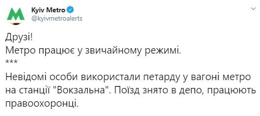 У метро Києва стався вибух: всі подробиці