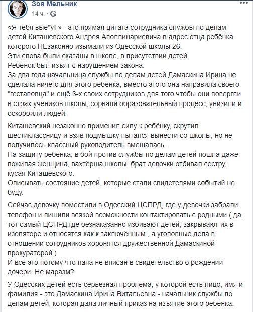 Скандал в Одессе: 11-летняя девочка кричала и просила помощи у взрослых (видео)