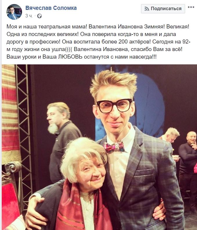 Померла народна артистка України, яку всі любили