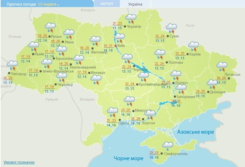 Знову дощі та грози: яка погода чекає українців на вихідних